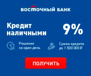 Потребительский в Восточном от 9%