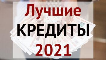 ТОП 10 лучших кредитов 2021