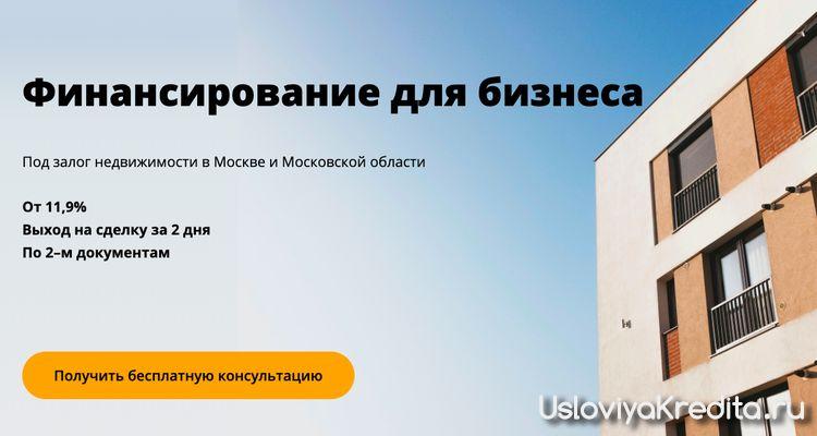Кредит под залог недвижимости в Москве от SimpleFinance от 11,9%