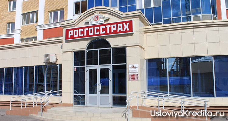 Покупка машины в кредит в Росгосстрах от 9%