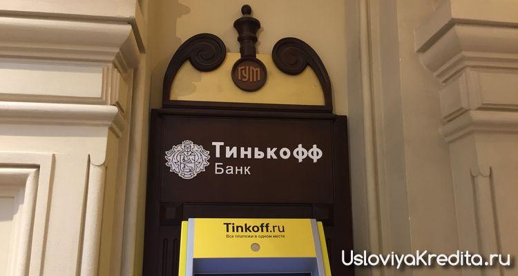 Купить авто в кредит через Тинькофф от 7,9%