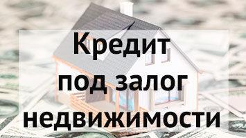 В каком банке брать кредит под залог недвижимости