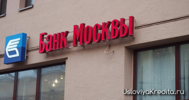 vtb-bank-moskvy-12.JPG