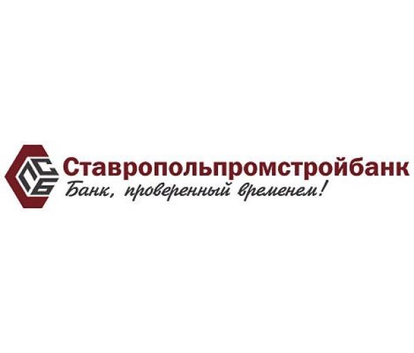 Ставропольпромстройбанк